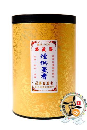 西藏煙供薰香粉P026  消業障火供紙10張10公分 甘露丸套組 【十方佛教文物】