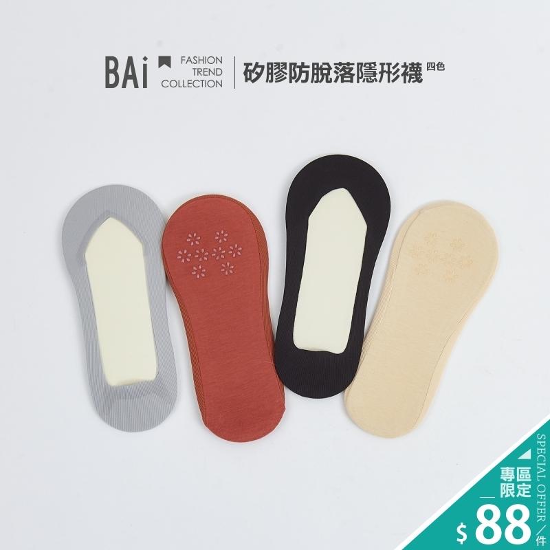 隱形襪 超彈性防滑不掉跟膠條船型襪-BAi白媽媽【306025】