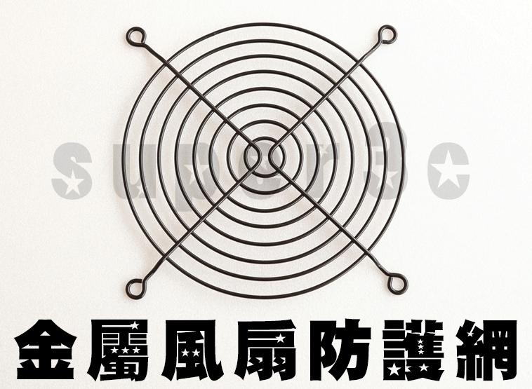 新竹超人3C 4公分4cm濾網風扇護網金屬護網除塵網過濾網防塵鐵網0090168 3Q4