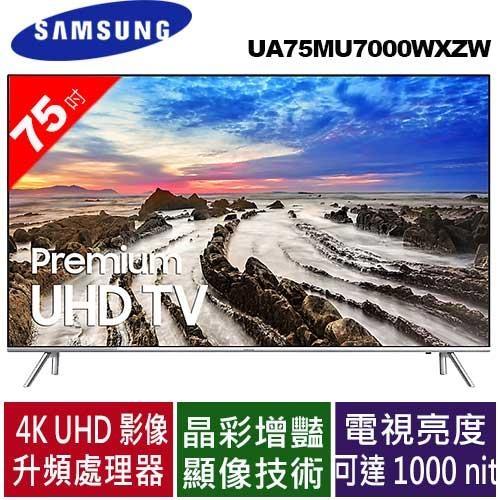 Samsung三星75型4K UHD電視UA75MU7000WXZW送安裝HDR 1000呈現高畫質