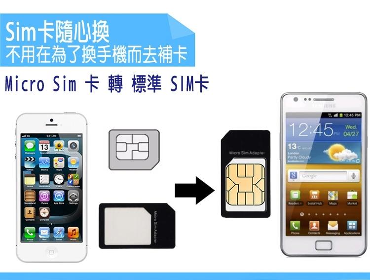 ✔Micro Sim 轉 標準SIM卡 還原卡 轉接卡 小卡轉大卡/卡座/延伸卡/卡套/卡托/卡槽/轉換卡