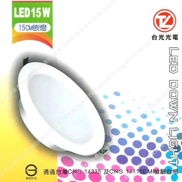 【燈王的店】台光光電 LED15W 崁燈 崁入孔150mm 全電壓 ☆ LED15W-150-TL