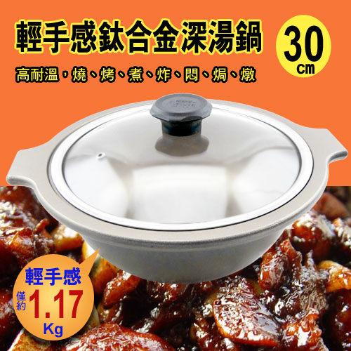 輕手感鈦合金深湯鍋30cm料理鍋火鍋烹調鍋麻辣鍋H830百貨通