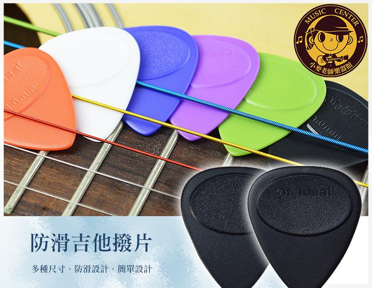 【小麥老師 樂器館】PK01 防滑尼龍撥片 吉他 彈片 Pick 烏克麗麗 電吉他 電貝斯 撥片 (不挑色)