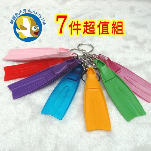 蝴蝶魚-長蛙鞋鑰匙圈 無Logo 7入超值組; 蝴蝶魚戶外