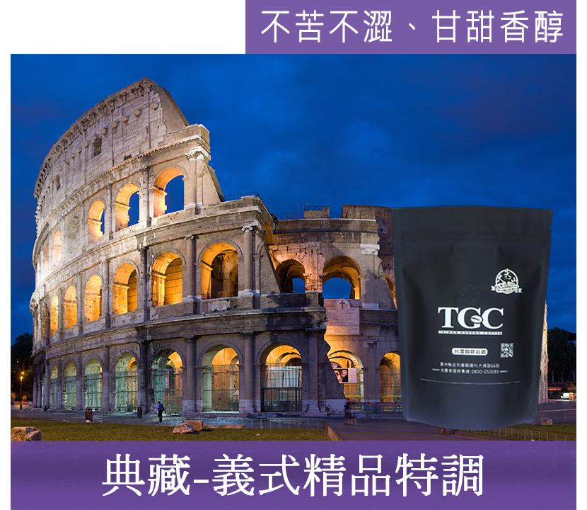 古坑咖啡【TGC】典藏綜合特調咖啡豆 100g/包