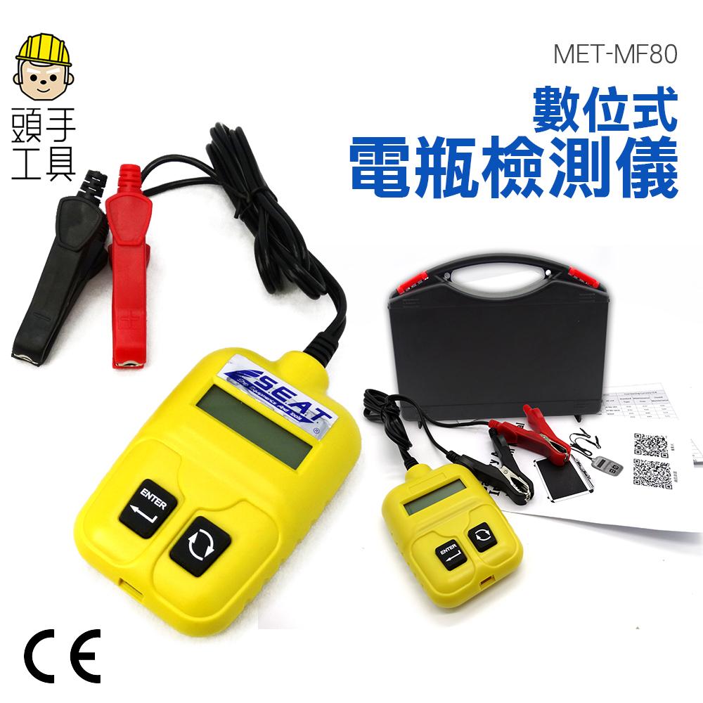 頭手工具蓄電池檢測數位式電瓶分析儀電池測試器電壓檢測內阻檢測汽車修護儀表
