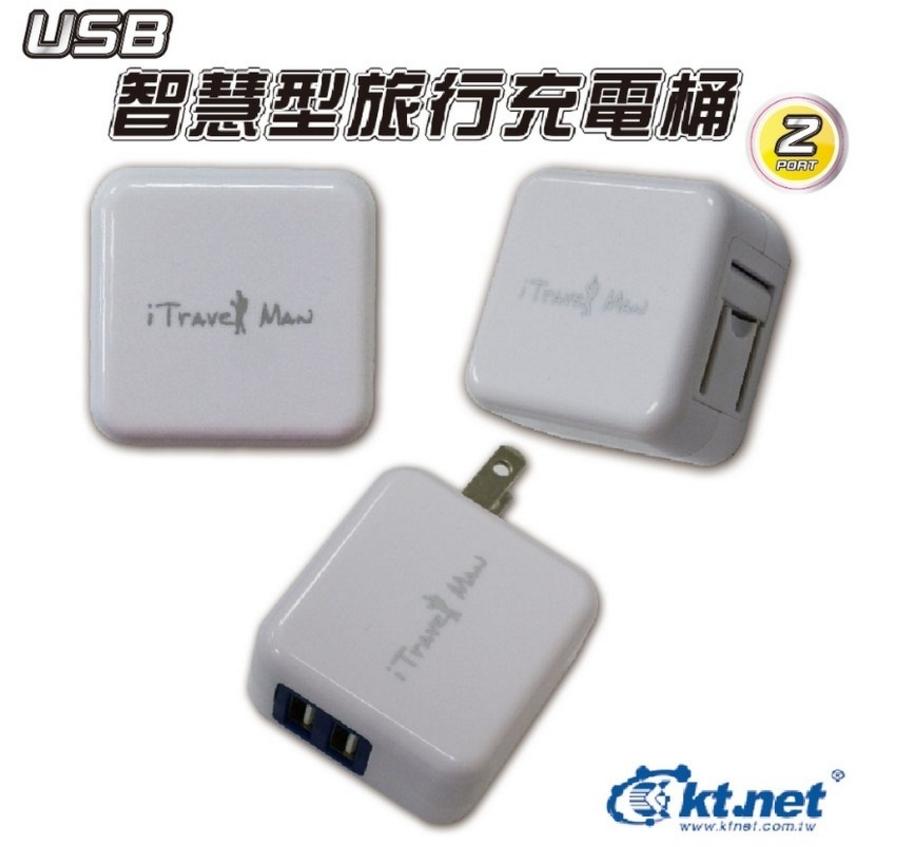 新竹【超人3C】KTNET 智慧型2 U3.1A 旅行充電桶 白◆插電腳座可折疊,收納攜帶方便