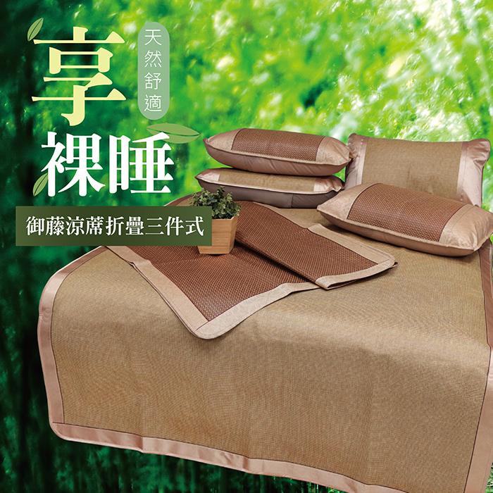 【Victoria】加大藤蓆 / 涼蓆 / 野餐蓆 (加贈枕套2個)_TRP多利寶