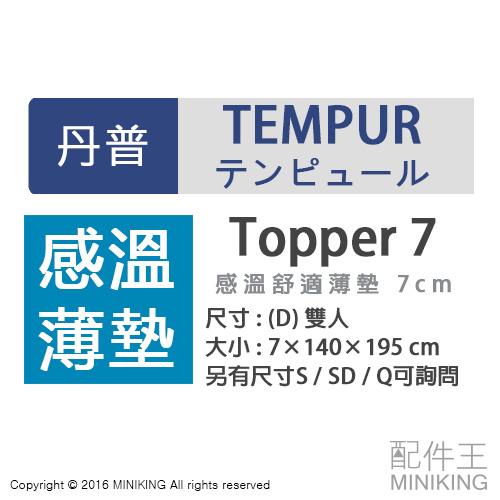 配件王免運日本代購TEMPUR丹普Topper薄墊系列感溫薄墊床墊雙人7cm另有單人加大