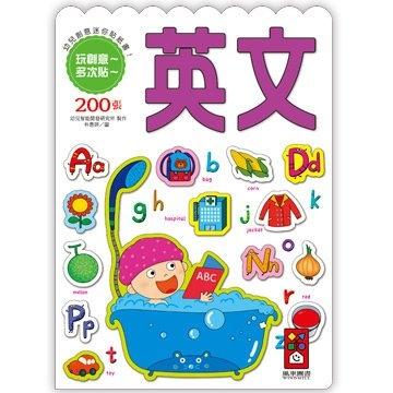 【風車】英文 - 幼兒創意迷你貼紙書【玩貼紙遊戲、玩出創意,刺激孩子的想像力與創造力】