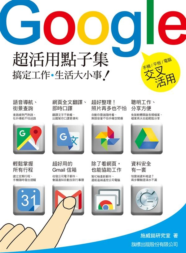 Google 超活用點子集:搞定工作‧生活大小事!