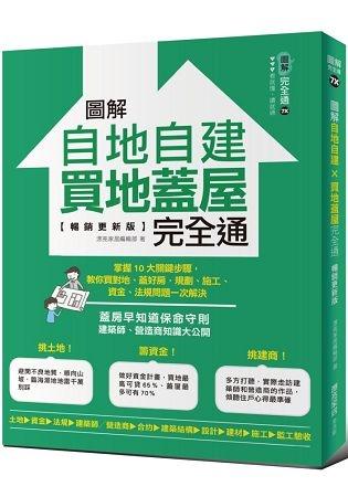 圖解自地自建買地蓋屋完全通暢銷更新版:掌握10大關鍵步驟教你買對地蓋好