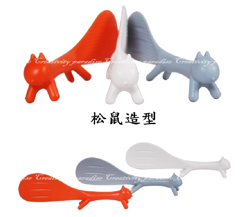 【松鼠飯勺】可愛創意造型會站立的飯匙/飯杓