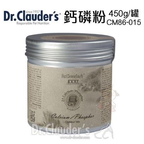 『寵喵樂旗艦店』Dr.Clauder's克勞德博士《鈣磷粉CM86-015》450g/罐 保健品