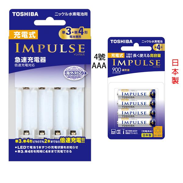 TOSHIBA 日本東芝 TNHC-34HBC 急速充電器 日本製 4號AAA 900mAh低自放電電池組 贈電池盒