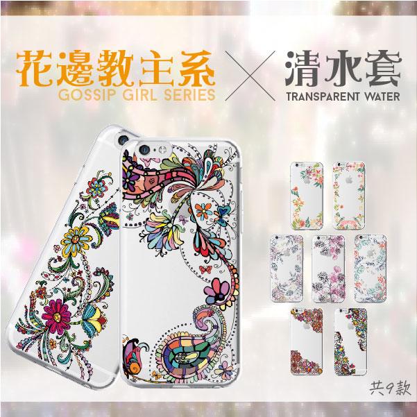 華碩ASUS ZenFone MAX ZC520TL 5.2 ZC553KL 5.5客製化手機殼施華洛世奇水鑽花邊教主TPU彩繪軟殼