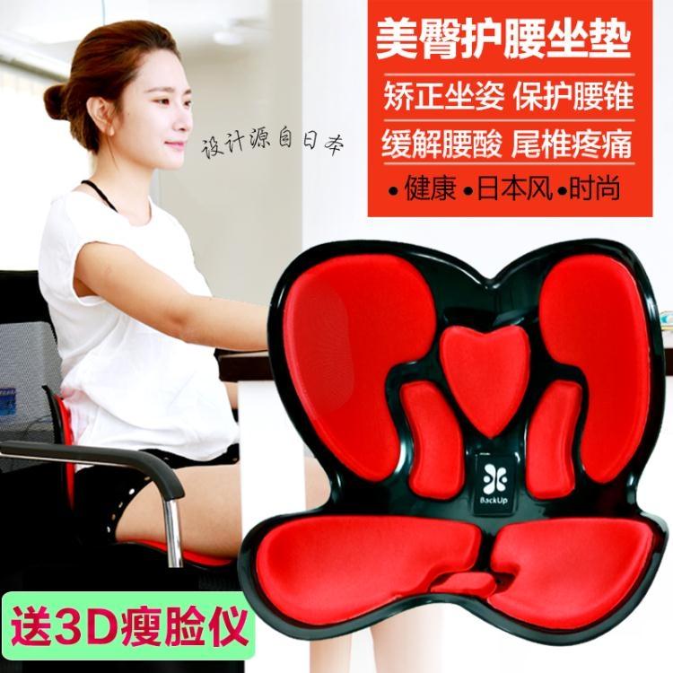 日本防駝背脊椎尾椎護腰保健坐墊辦公室矯正坐姿美臀痔瘡靠墊椅墊