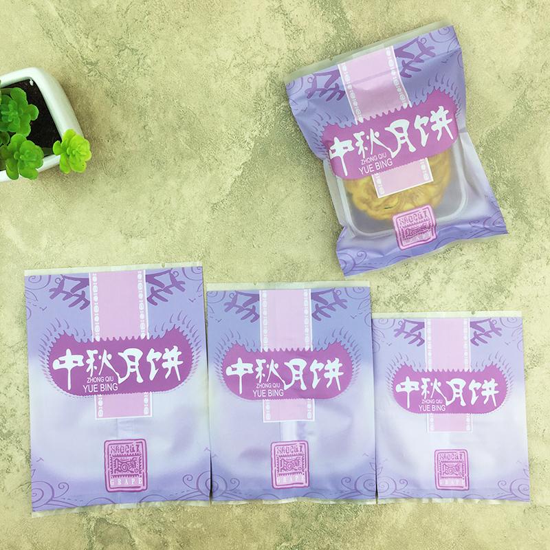 95入紫色中秋月餅80g月餅包裝袋內托烘焙蛋黃酥手工餅乾要用封口機綠豆糕鳯梨酥塑膠盒新年