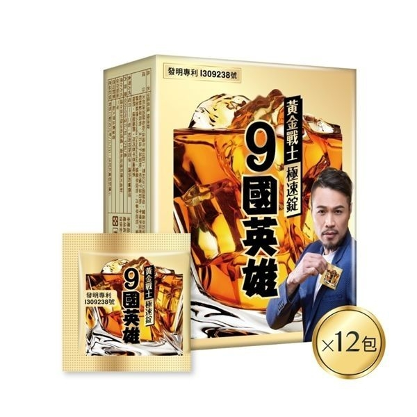 【3盒入+貨到付款】JEROSSE婕樂纖 9國英雄 酒國英雄 極速錠 分期0利率