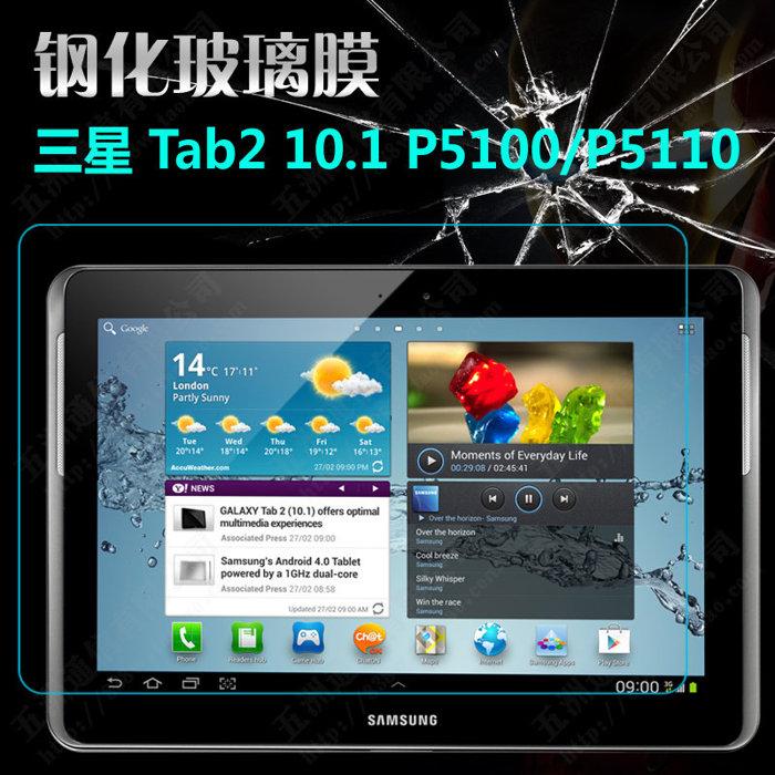 平板鋼化膜三星Tab2 10.1 P5100玻璃貼9H防爆鋼化膜P5110超強防護螢幕保護貼保護貼膜