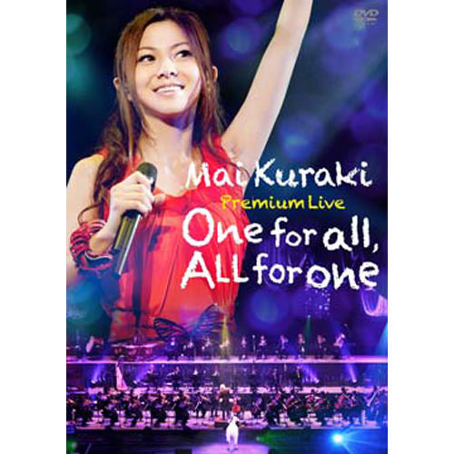 倉木麻衣Premium Live One for all All for one雙DVD購潮8