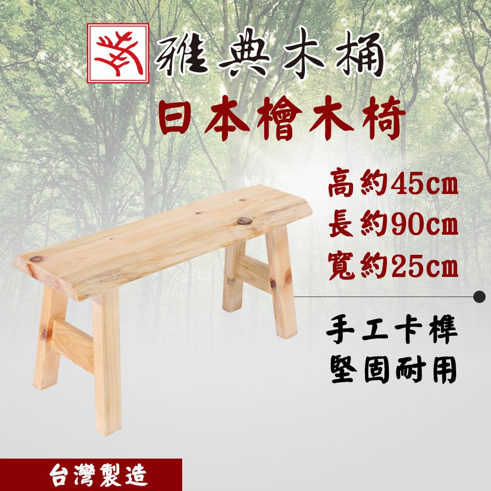 【雅典木桶】天然無毒 芬多精 日本檜木 實木傢俱 長90CM 檜木長板凳