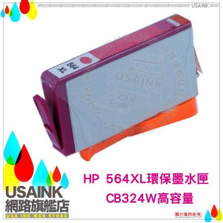 USAINK☆HP 564XL /CB324W  高容量紅色相容墨水匣 C5380/C6380/B109A/B209A/C309A/B110A/ B210A/C310A/C410A