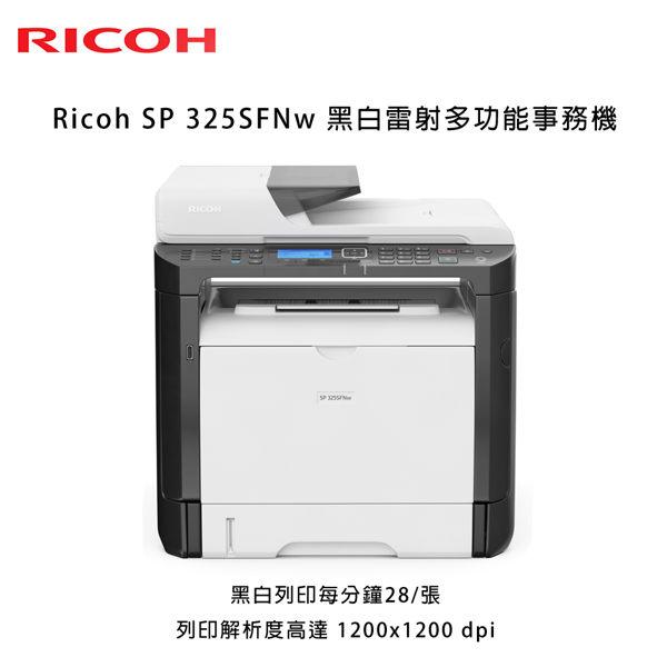 亮點OA文具館Ricoh SP 325SFNw黑白雷射多功能事務機