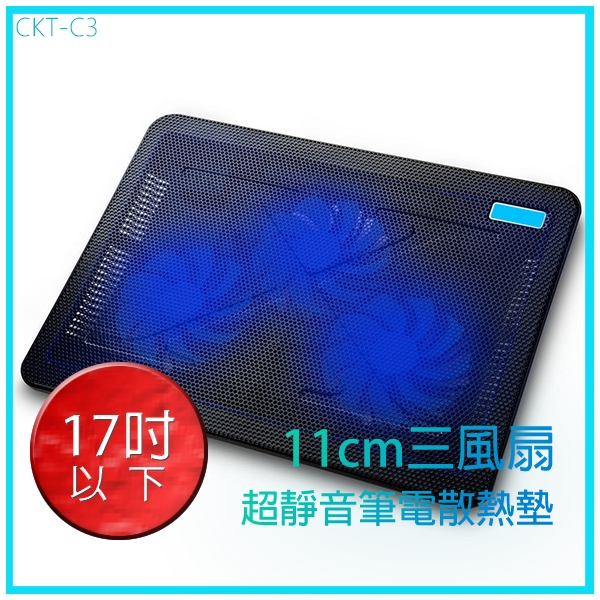 逸奇e-Kit 110mm超靜音三風扇筆電散熱墊散熱器散熱架散熱板CKT-C3