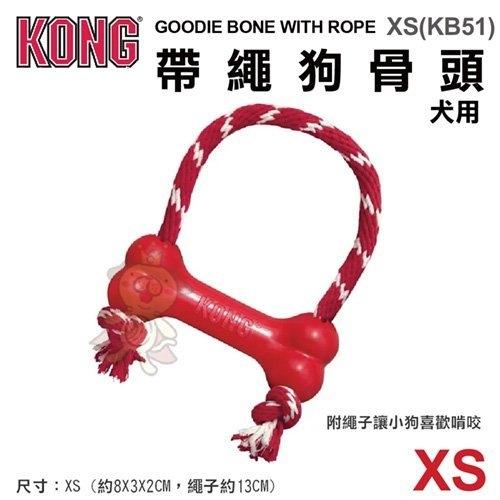 『寵喵樂旗艦店』美國KONG《Goodie Bone with Rope帶繩狗骨頭》XS號(KB51)