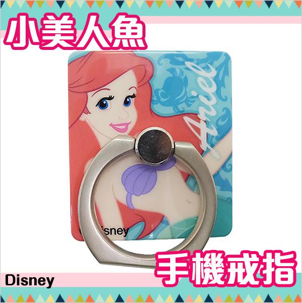迪士尼公主手機戒指IRing龐克環小美人魚愛麗兒日本正版該該貝比日本精品