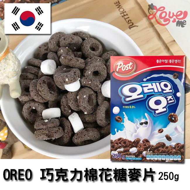 韓國Post OREO巧克力棉花糖麥片250g奧利奧棉花糖麥片穀片牛奶