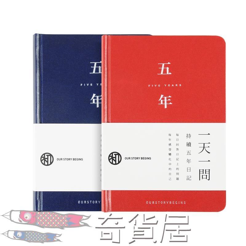 日記本手帳本日程計劃本