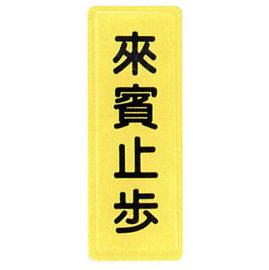 新潮指示標語系列  TS貼牌-來賓止步TS-304 / 個