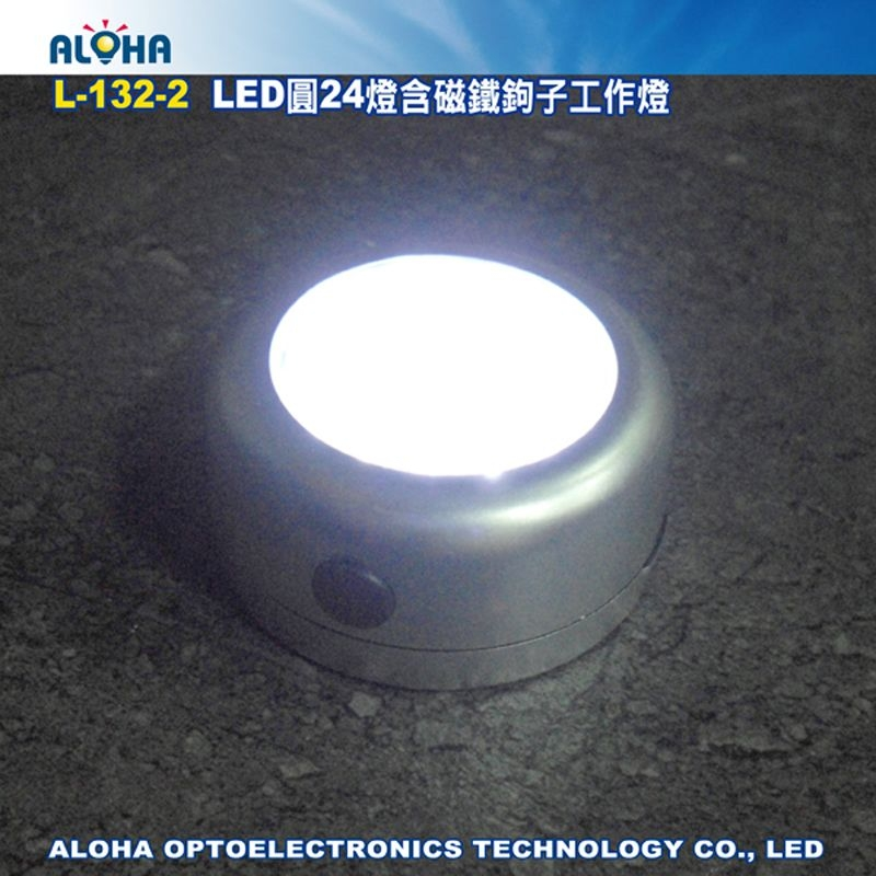 LED多功能露營燈LED圓24燈含磁鐵鉤子工作燈L-132-2