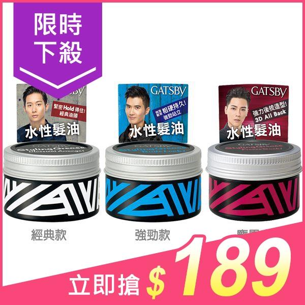 GATSBY 水性髮油(100g) 經典款/強勁款/龐畢度 3款可選【小三美日】原價$220