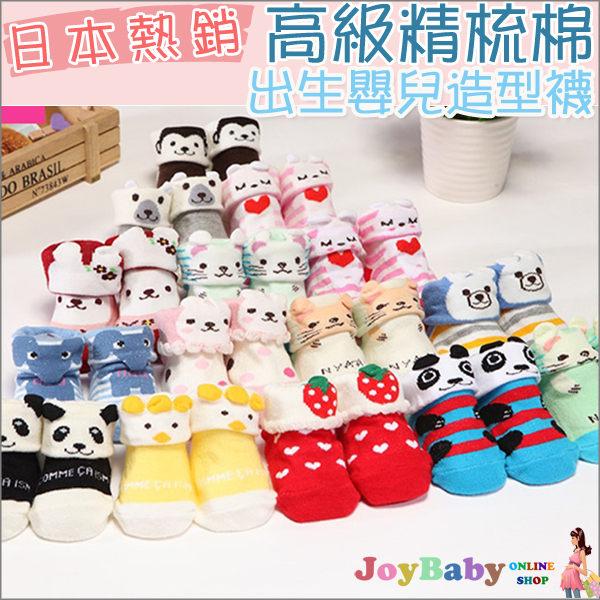 嬰兒襪子寶寶保暖襪-精梳棉造型童襪立體襪-JoyBaby