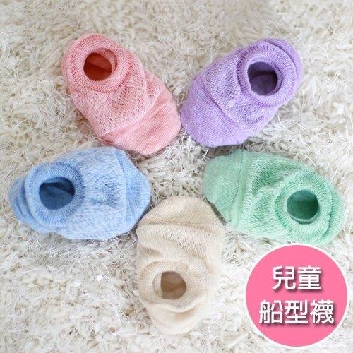 夏季新款嬰幼兒網眼鏤空全棉船型襪