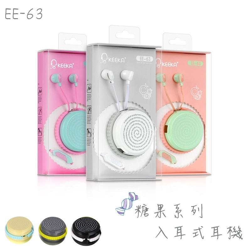 ☆糖果系列 EE-63 入耳式耳機麥克風/APPLE/SAMSUNG/SONY/HTC/ASUS/LG/InFocus/HUAWEI/TWM/小米/遠傳/亞太