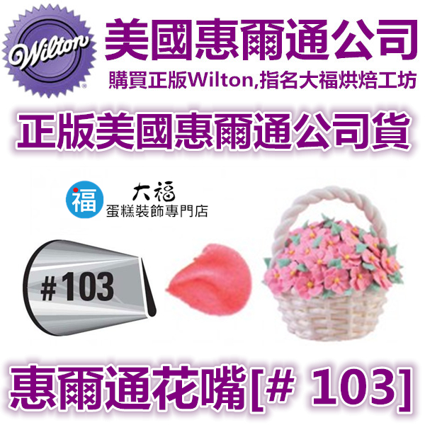 Wilton惠爾通花嘴103可搭食用色素筆12色色膏蛋白粉泰勒粉翻糖蛋糕糖霜擠花裱花花剪花釘餅乾模