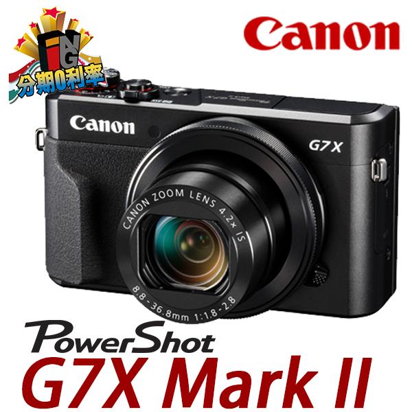CANON PowerShot G7X Mark II 大光圈類單眼 彩虹公司貨