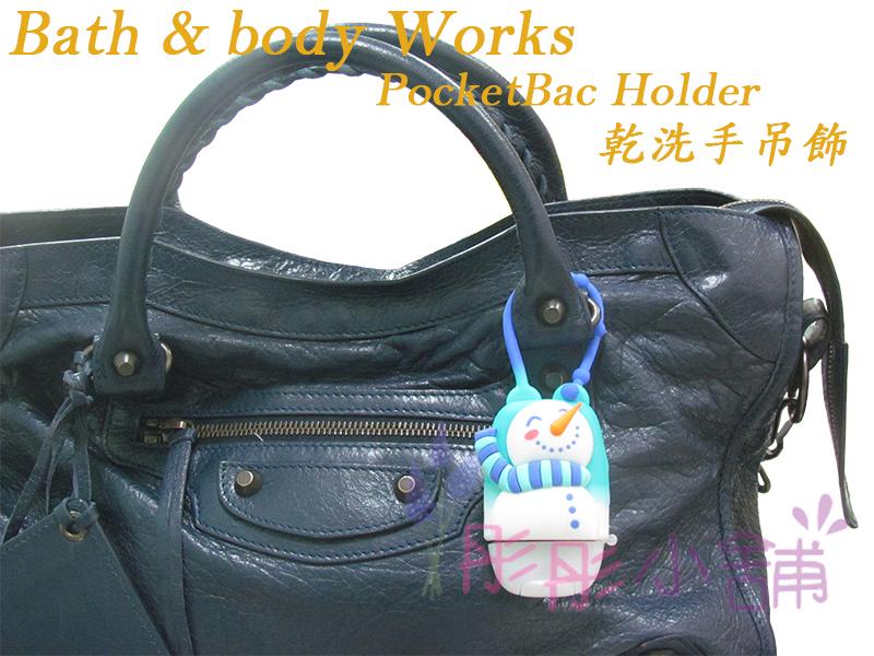 Bath & body Works 乾洗手吊飾 皮包 背包裝飾吊飾 美國 BBW 原廠【彤彤小舖】