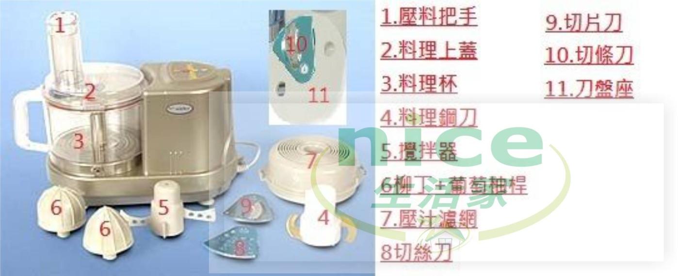 王電/萊特料理機配件(11)-刀盤座〈WTI-9308/WTI-169A/KF-198/WO-2688/8088〉《刷卡分期 免運費》