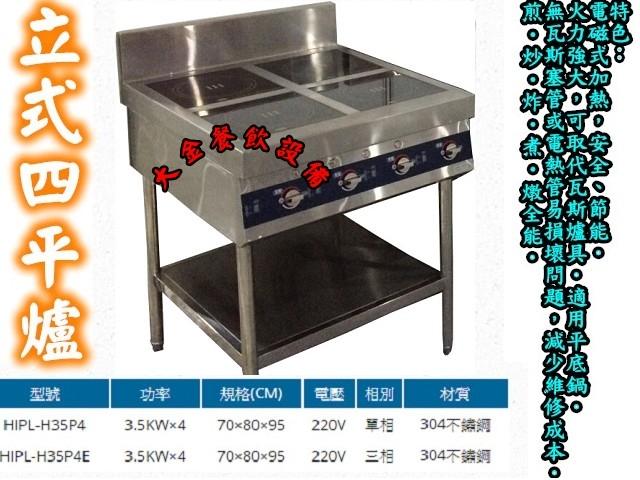 3.5KW高功率電磁爐營業用電磁爐3500W立式4口電磁爐商用電磁爐4口電磁爐立式四平爐三相220V