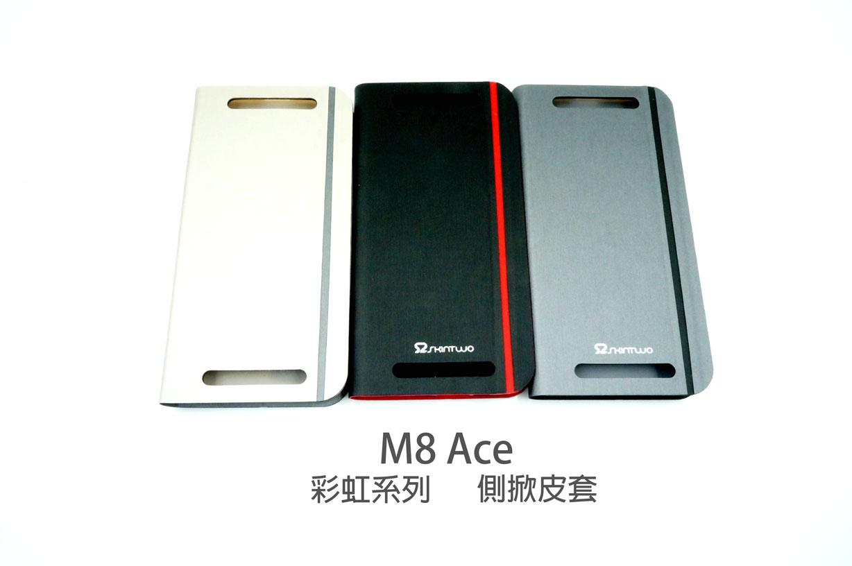 【限量出清】HTC ONE E8 彩虹系列側掀皮套 M8 Ace