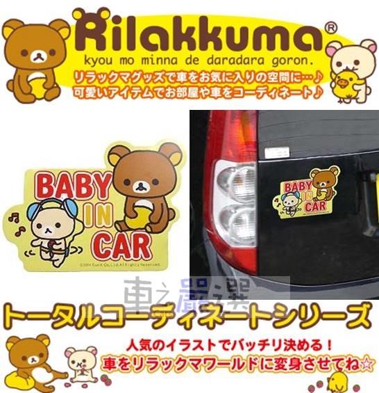 車之嚴選cars go汽車用品RK73日本Rilakkuma懶懶熊拉拉熊懶妹BABY IN CAR車身磁性磁鐵銘牌貼牌