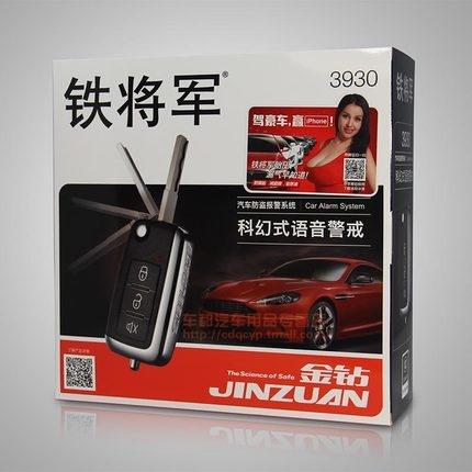 思美安全管理汽車防盜器一體化遙控摺疊隨身鑰匙防盜警報器