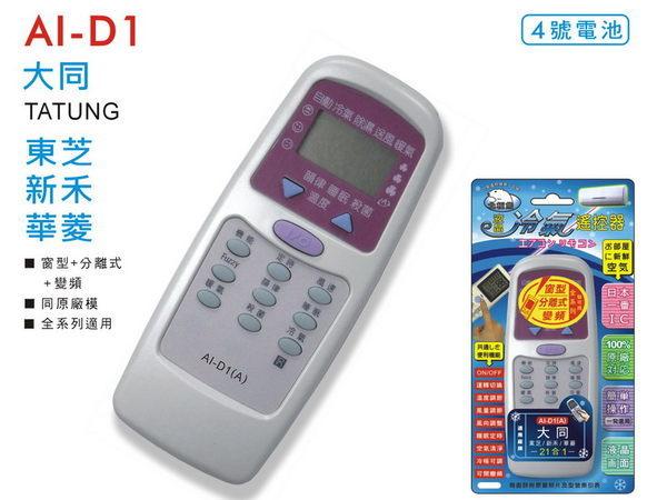大同.東芝.新禾.華菱AI-D1冷氣遙控器免運費