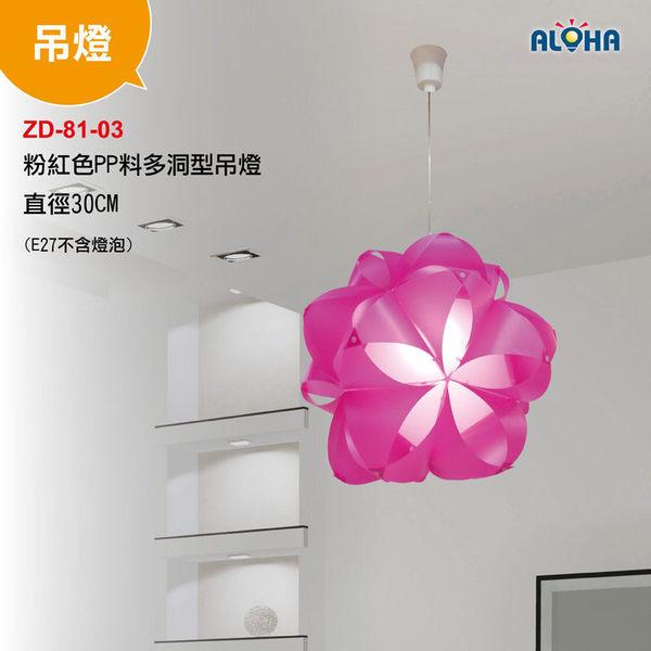 LED景觀餐廳燈飾 粉紅色PP料多洞型吊燈直徑30 cm (ZD-81-03)
